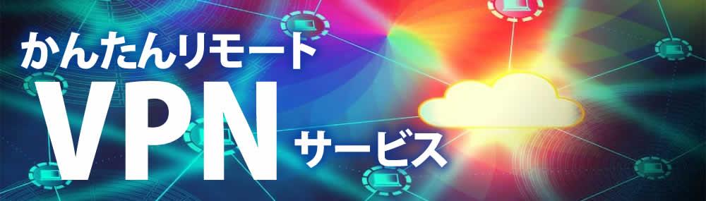 リモートVPN接続サービス