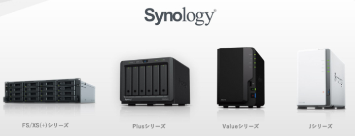 Synologyエンタープライズパートナー